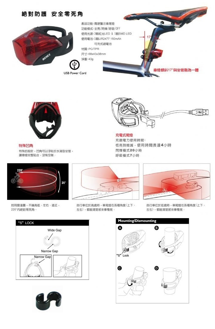 ET-3209-U1 野鷹LED警示車尾燈